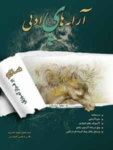 آرایه های ادبی (دبیرستان و کنکور) نویسنده اسماعیل مؤید ناصری و باقر غلامی کلیشمی